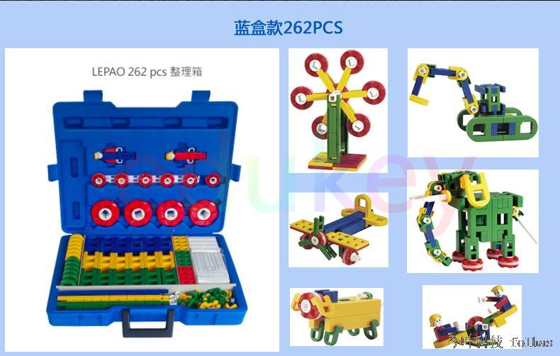 Lepao H800基础版 262PCS整理箱(男/彩色)